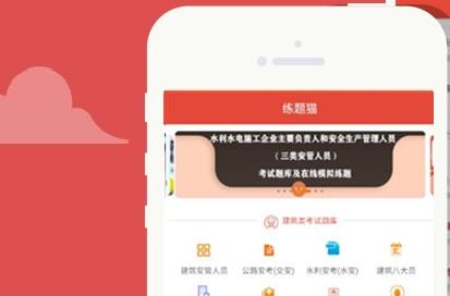 最全贵州贵阳建筑安全a证模拟题刷题app